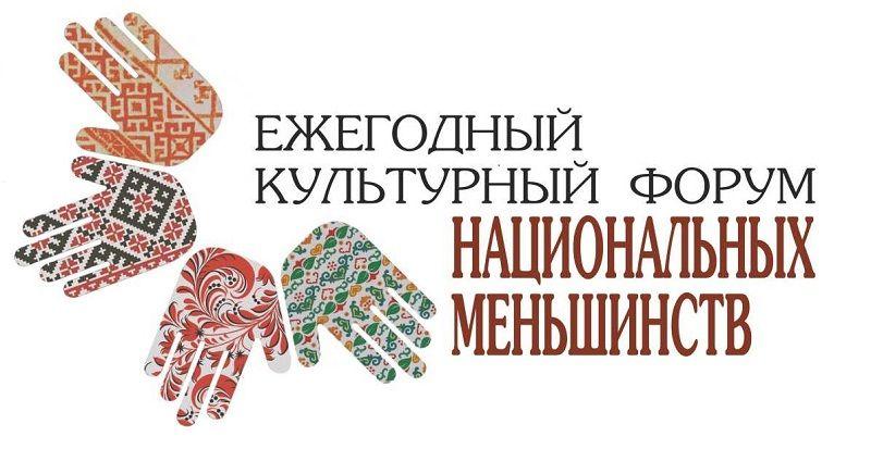 Астраханцы приняли участие в культурном Форуме национальных меньшинств