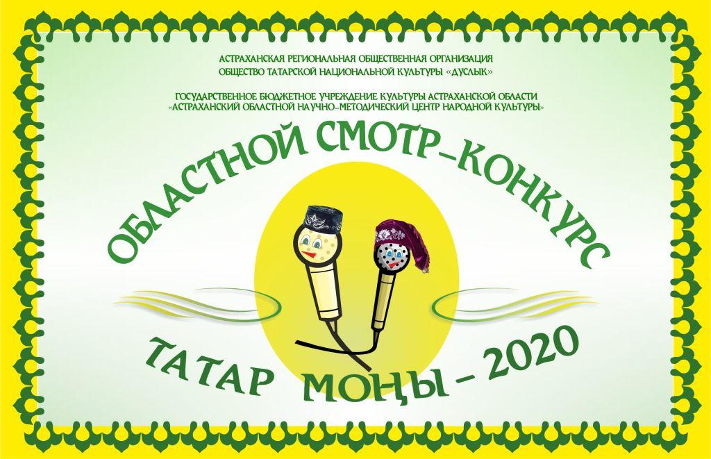 В Астрахани завершился конкурс «Татар моны-2020»