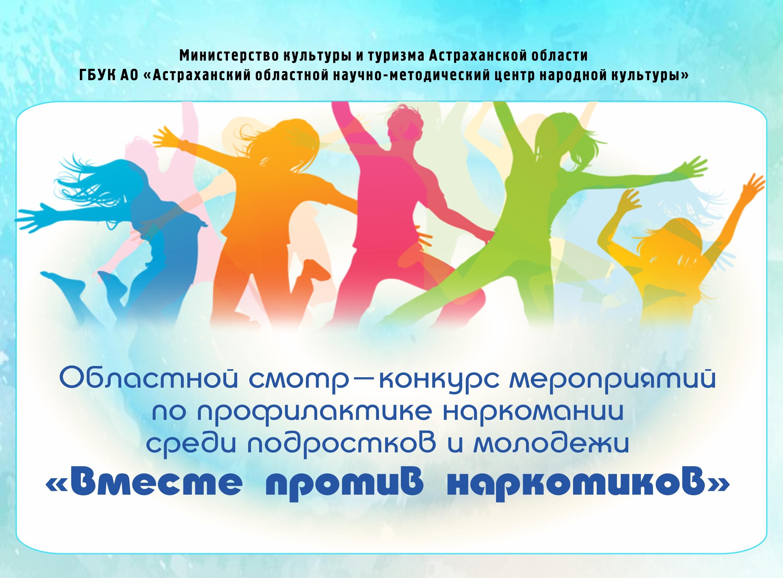 Подведены итоги областного смотра-конкурса «Вместе против наркотиков»