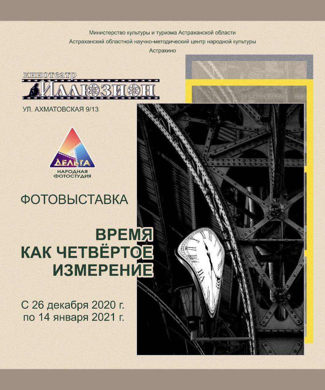 В Астрахани откроется фотовыставка «Время как 4-е измерение»