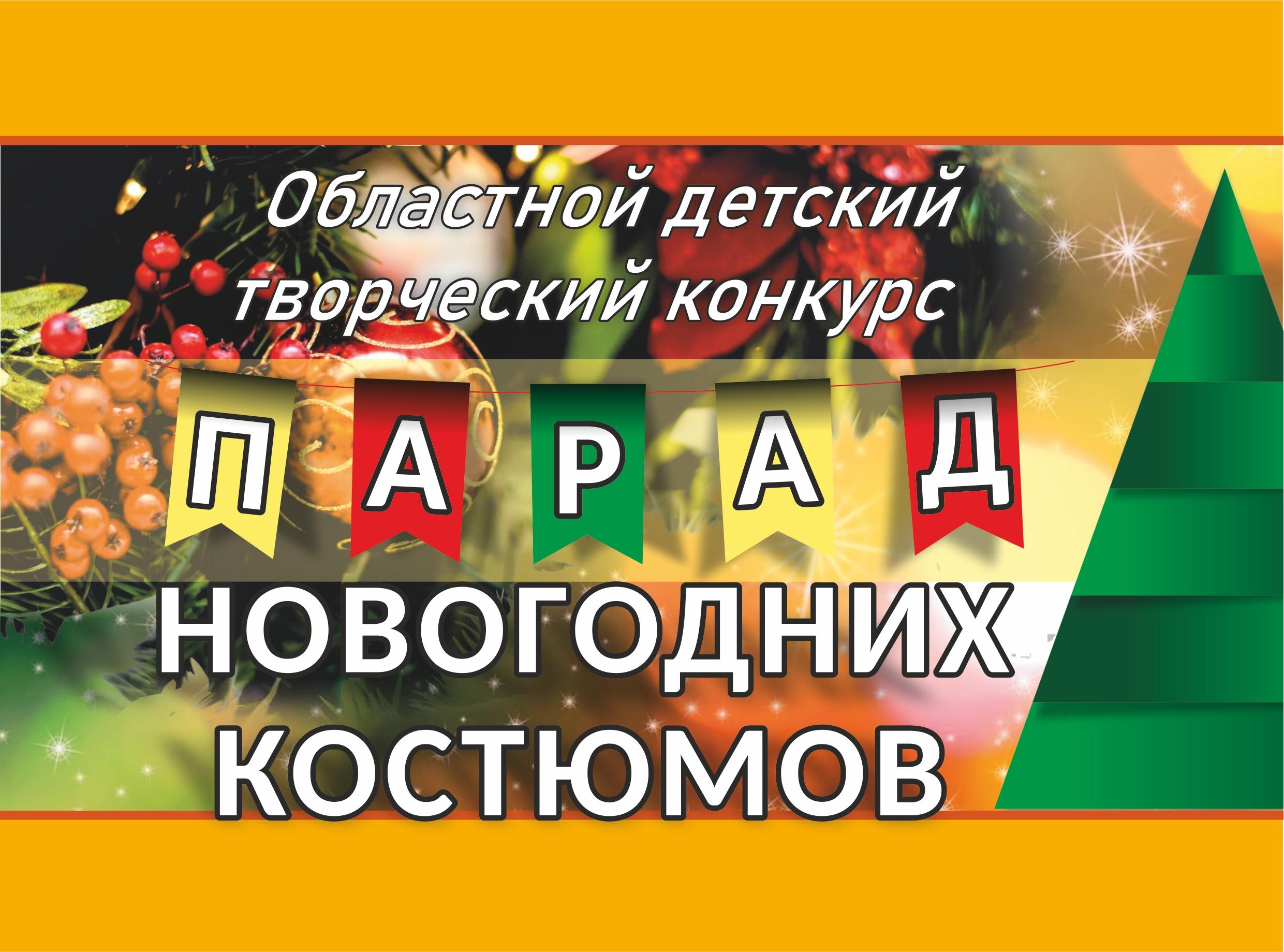 Подведены итоги творческого конкурса «Парад новогодних костюмов»