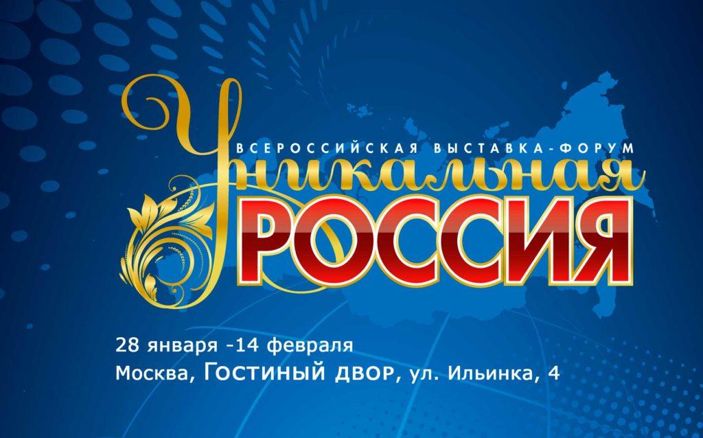 Художественно-промышленная выставка-форум «УНИКАЛЬНАЯ РОССИЯ»