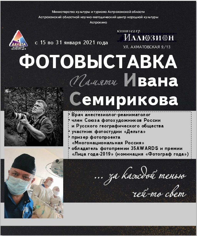 В Астрахани откроется фотовыставка памяти Ивана Семирикова