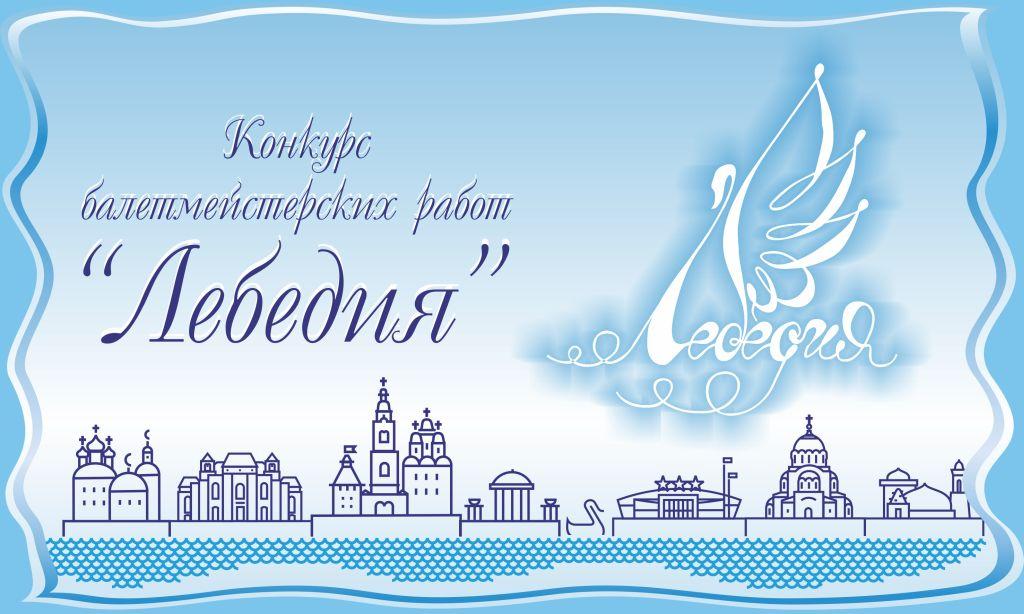 В Астрахани состоится всероссийский конкурс балетмейстерских работ «Лебедия-2021»