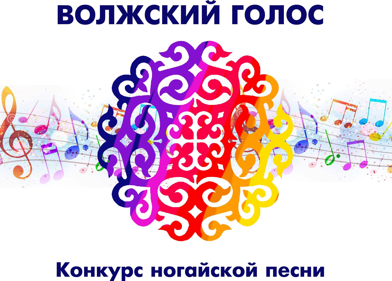 В Астрахани пройдет конкурс ногайской песни «Волжский голос»