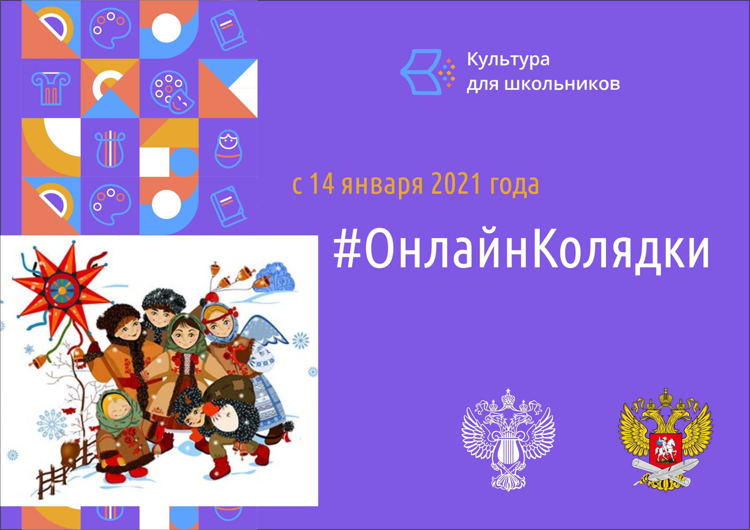Стартует всероссийская акция «Народная культура для школьников»