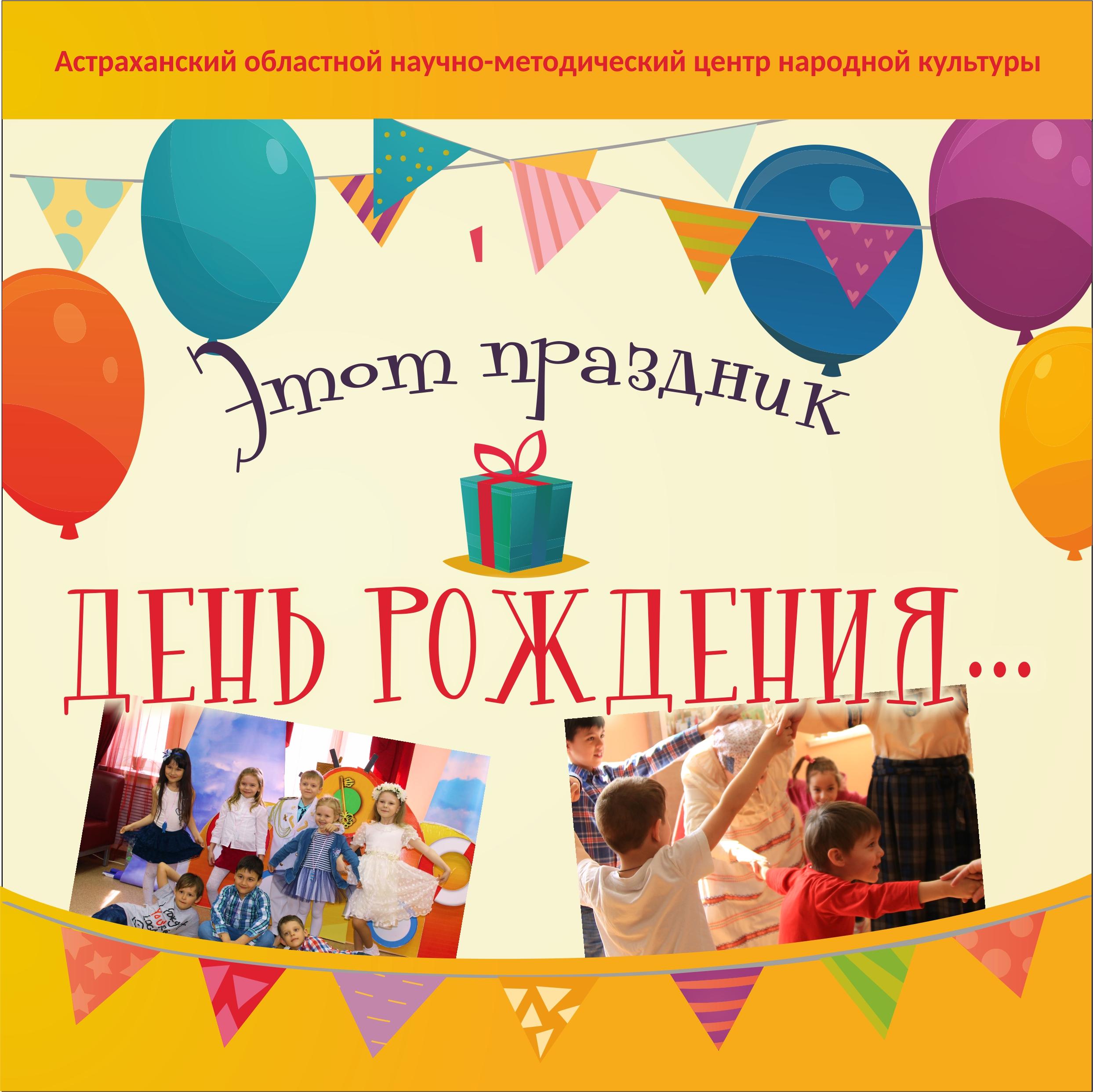 Детский день рождения можно отпраздновать в Доме ремесел
