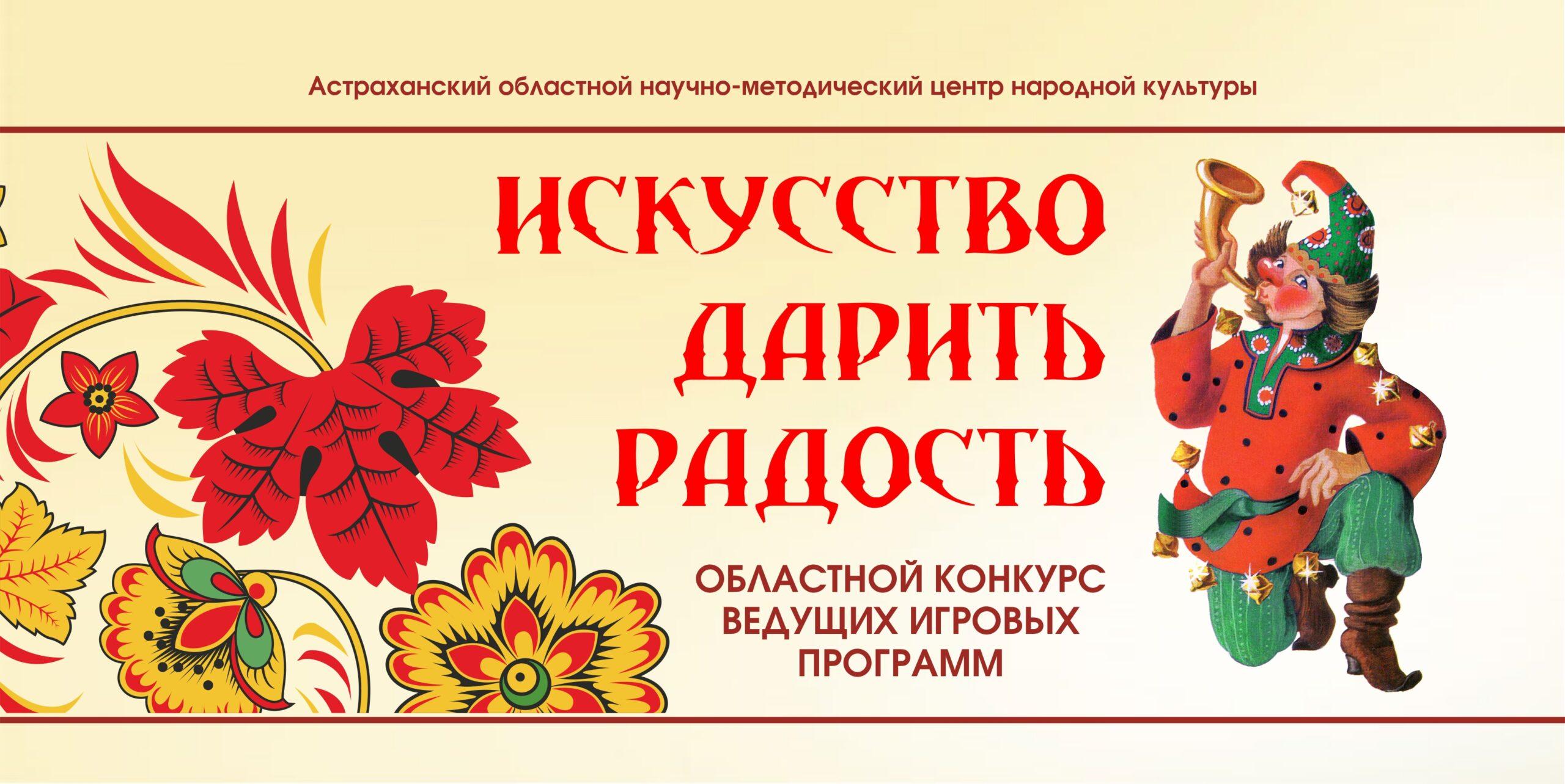 В Астрахани объявлен конкурс «Искусство дарить радость»
