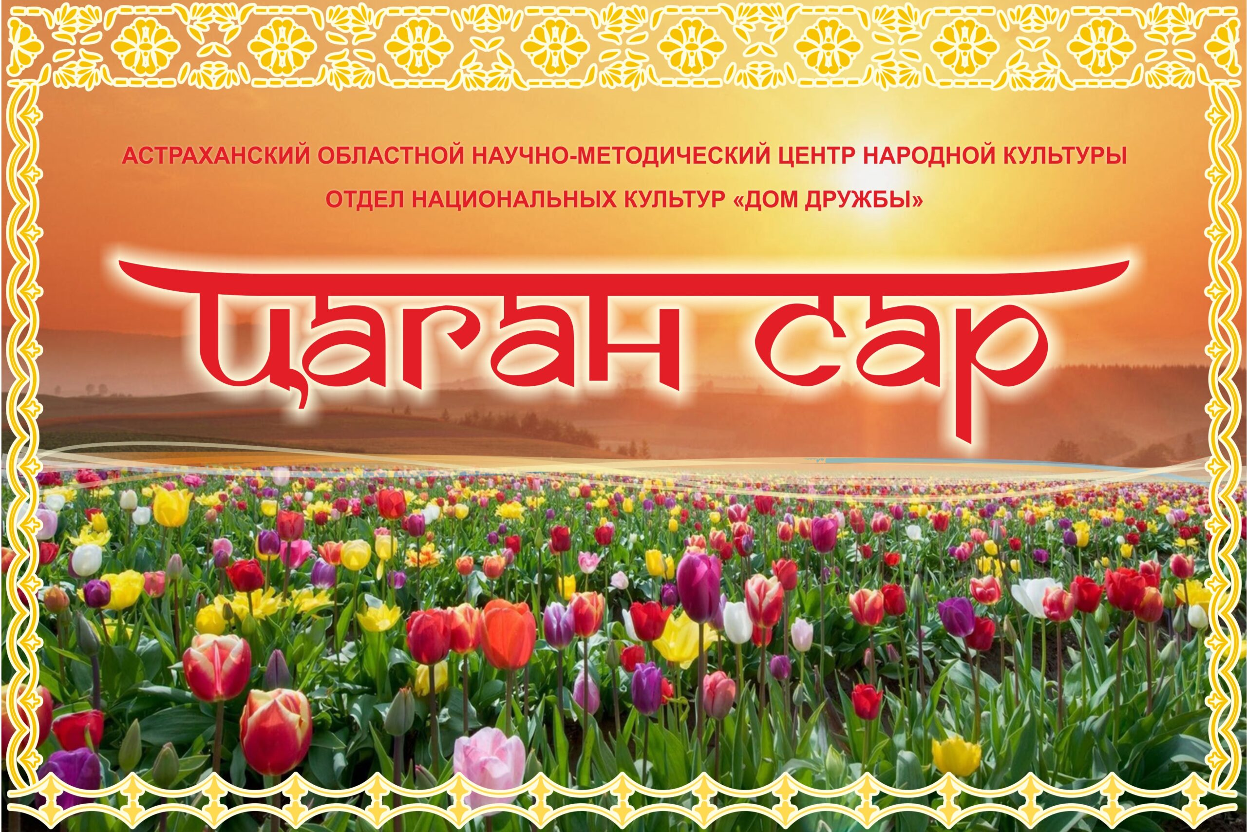 Центр народной культуры отметит Цаган Сар онлайн-программой