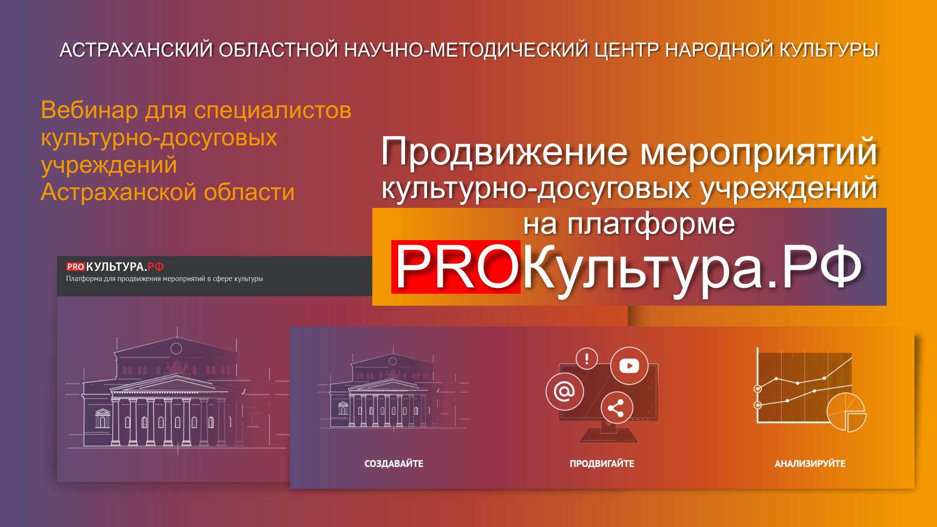 В Астрахани состоялся вебинар, посвящённый работе на платформе «PRO.Культура.РФ»