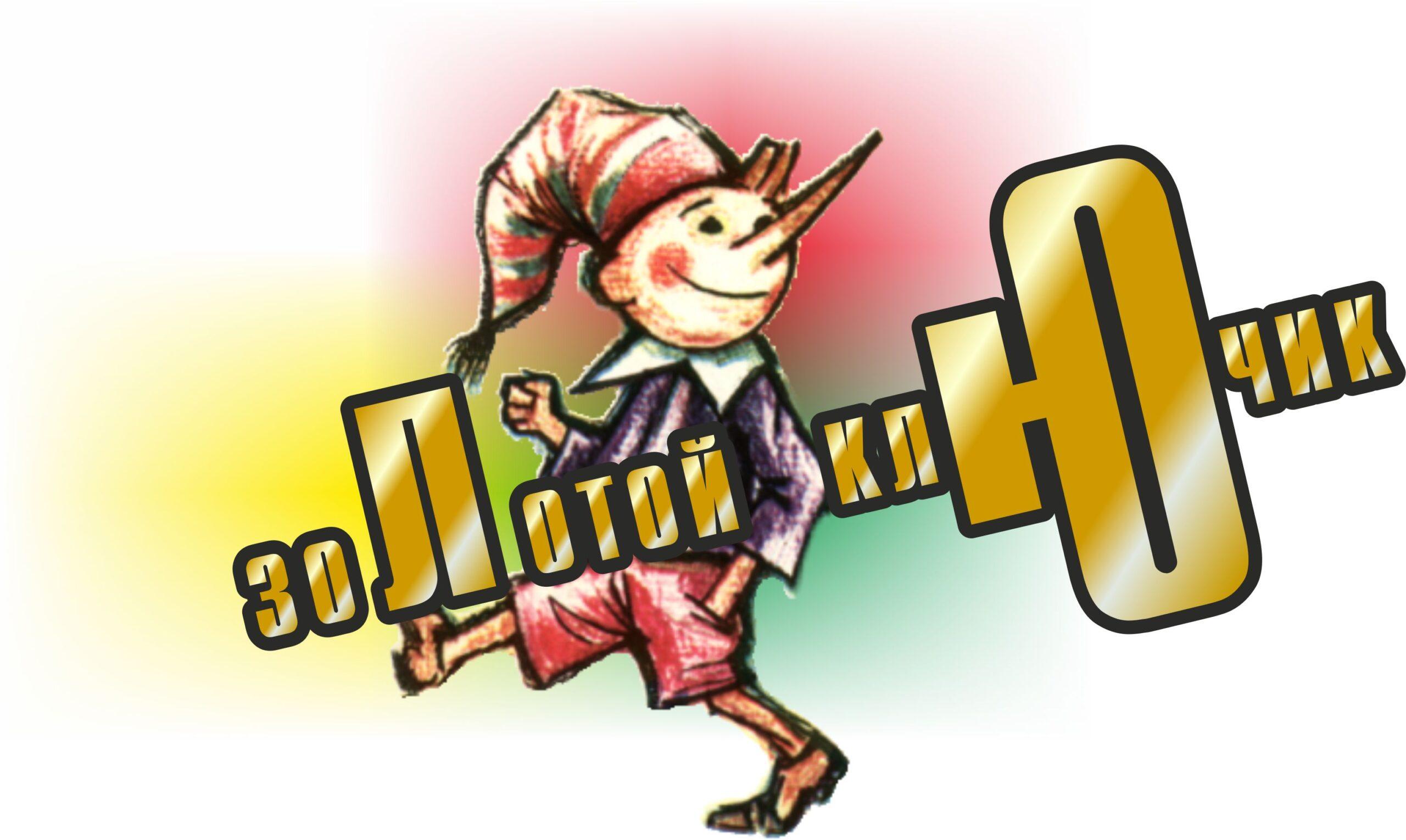 Начался прием заявок на фестиваль-конкурс юных маэстро «Золотой ключик»