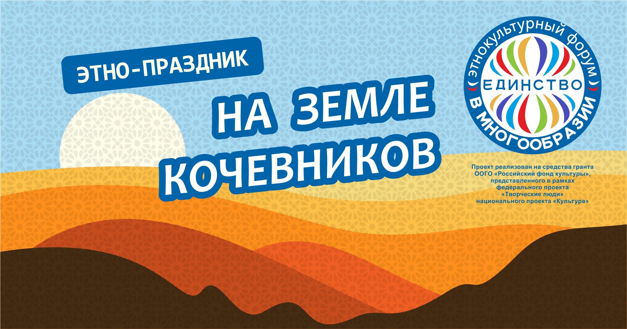Этно-праздник «На земле кочевников» вошел в число победителей национальной премии «События России» 2020