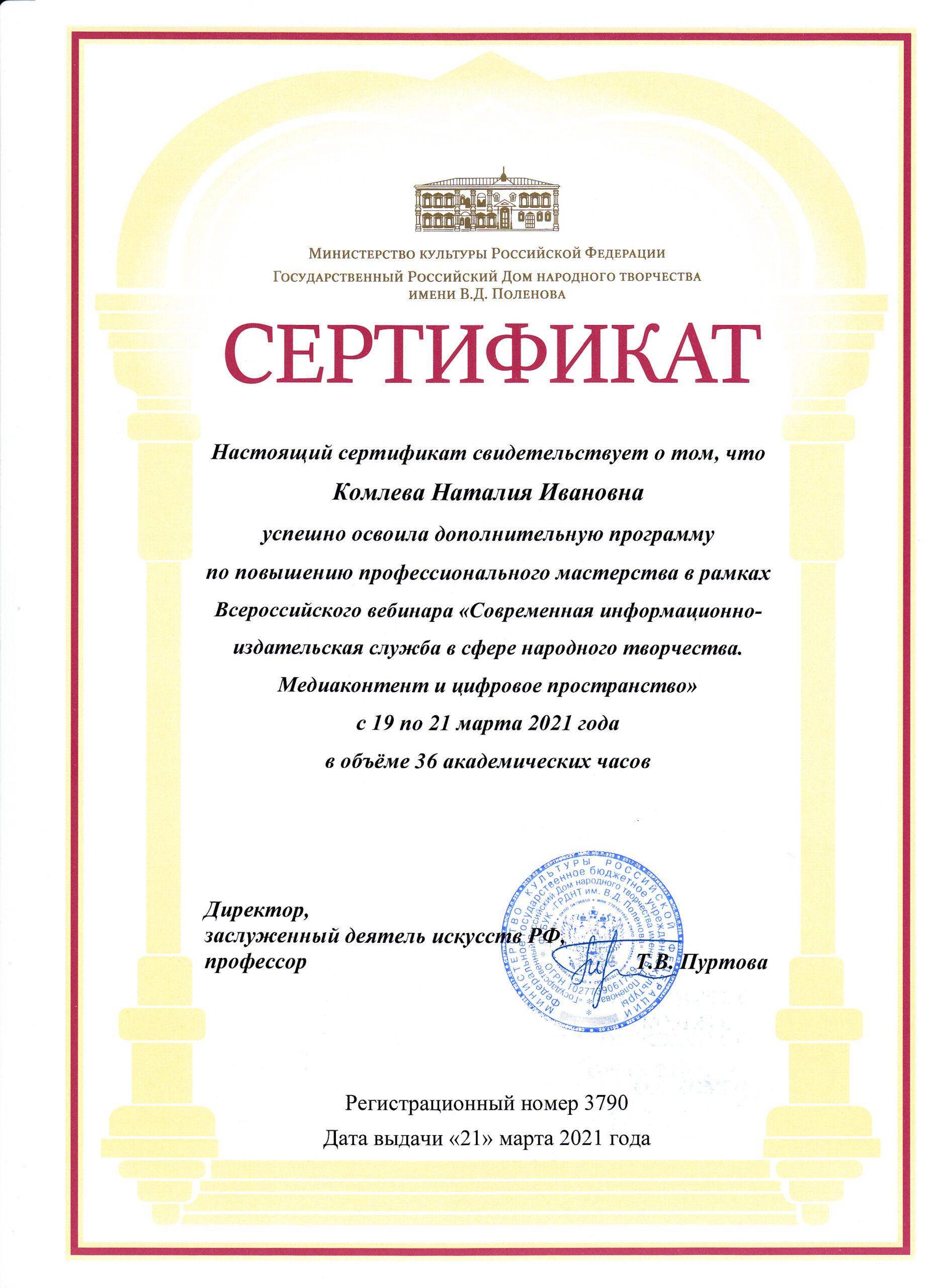 Специалист Областного центра народной культуры принял участие во Всероссийском вебинаре