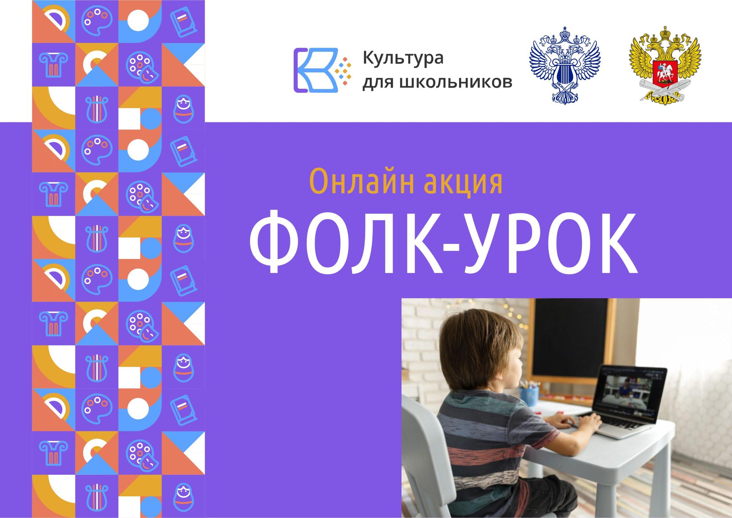В Астраханской области продолжается Всероссийская акция «Народная культура для школьников»
