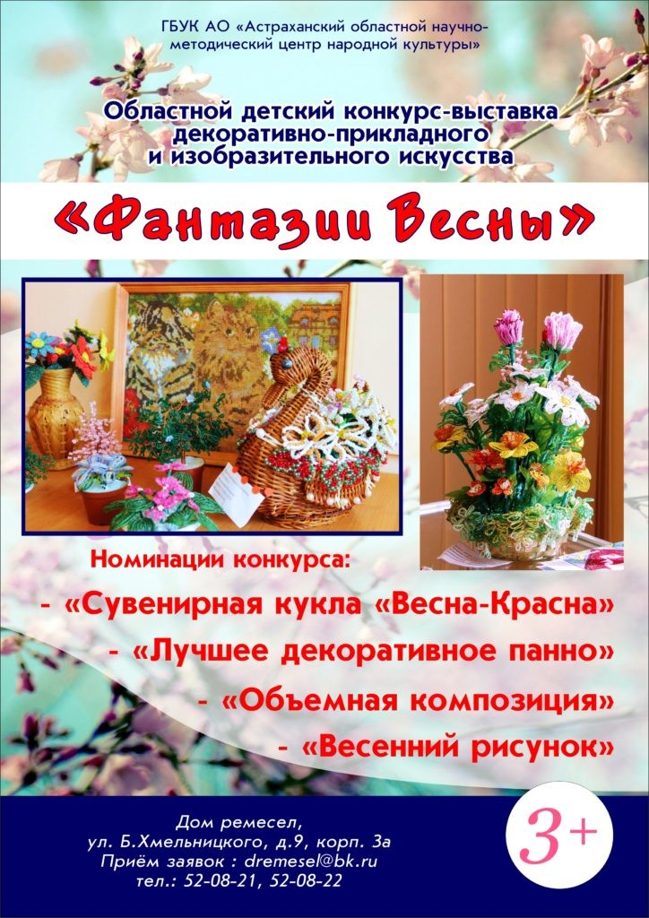 В Астраханской области стартовал конкурс детского творчества «Фантазии весны»