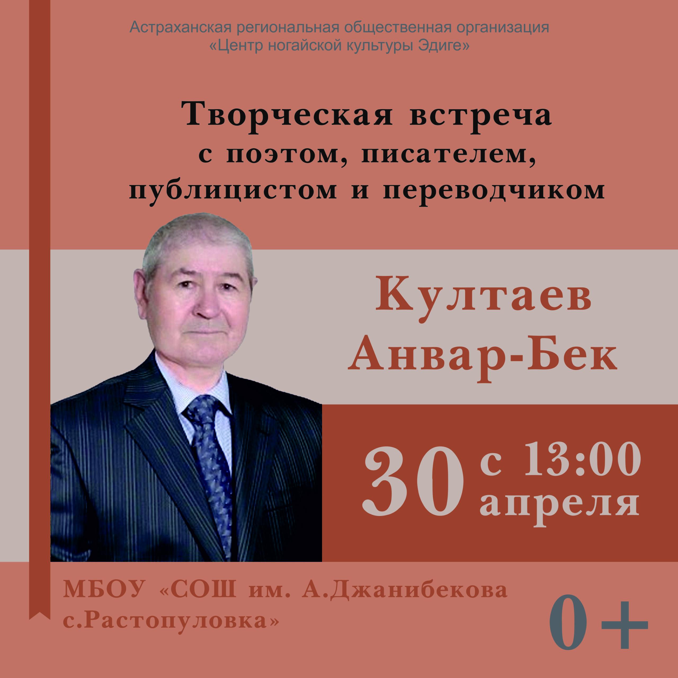 Творческая встреча с ногайским писателем Анвар-Беком Култаевым