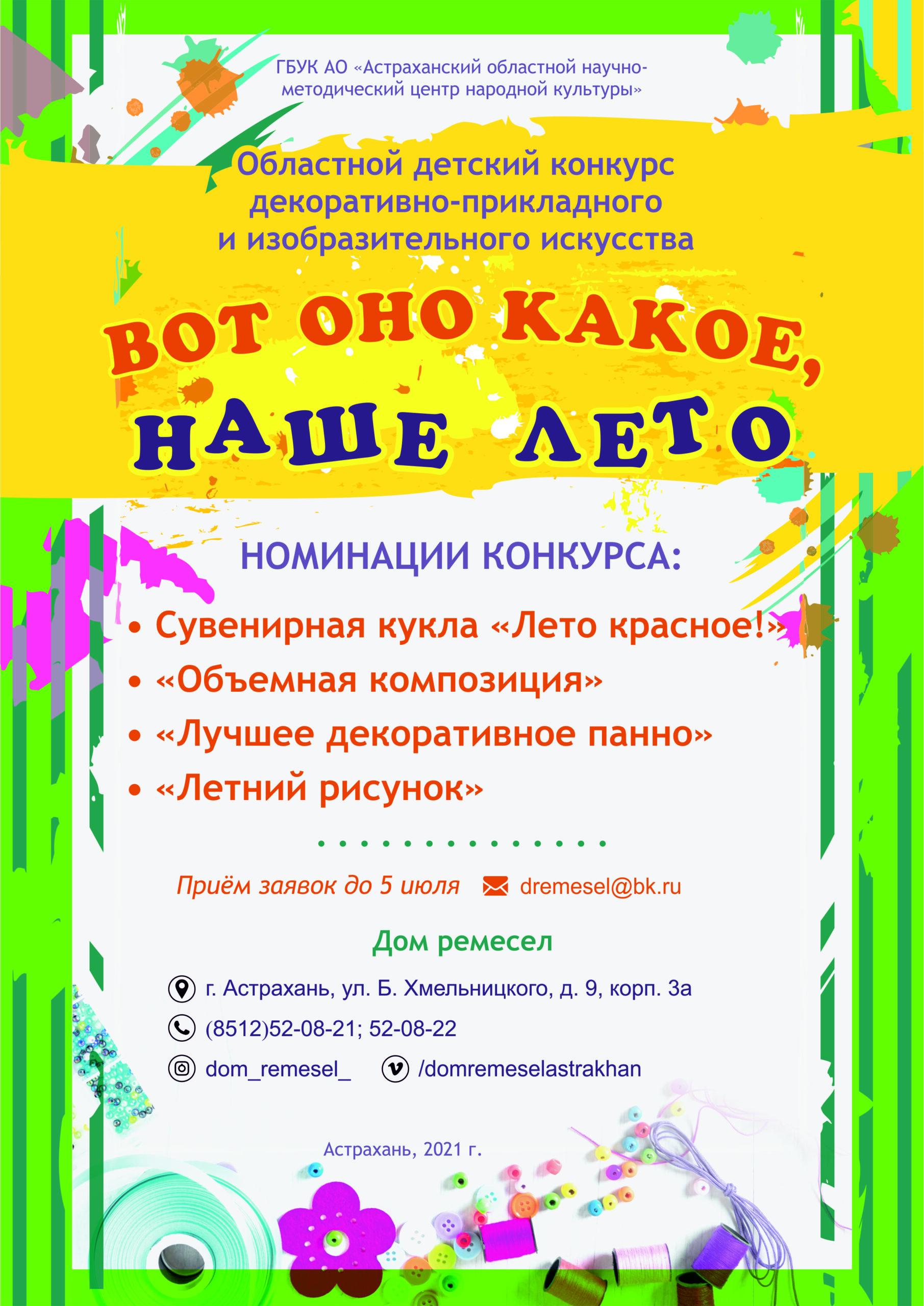 Дом ремесел открывает прием заявок на детский конкурс ДПИ «Вот оно какое, наше лето»