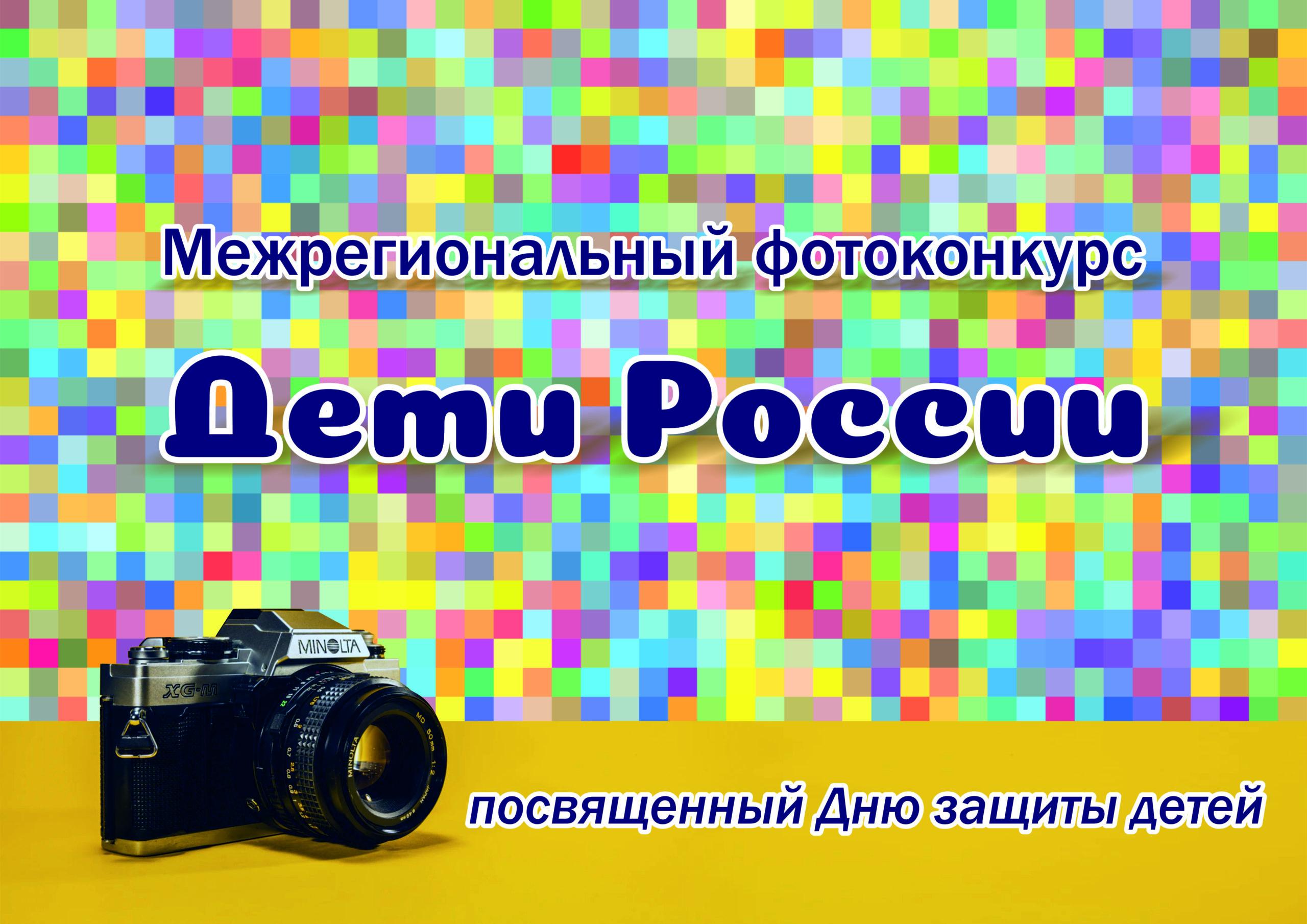 Подведены итоги межрегионального фотоконкурса «Дети России»