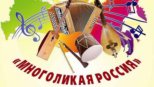 Стартовал прием заявок на межрегиональный этап всероссийского конкурса «Многоликая Россия»