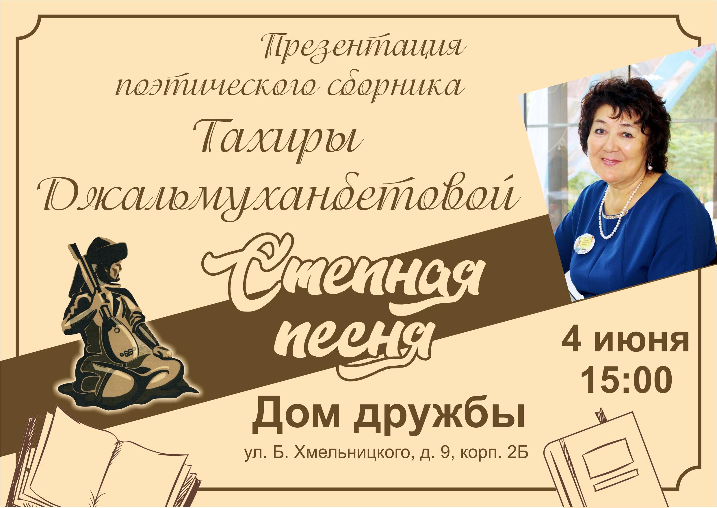 В Доме дружбы состоится презентация книги «Степная песня»