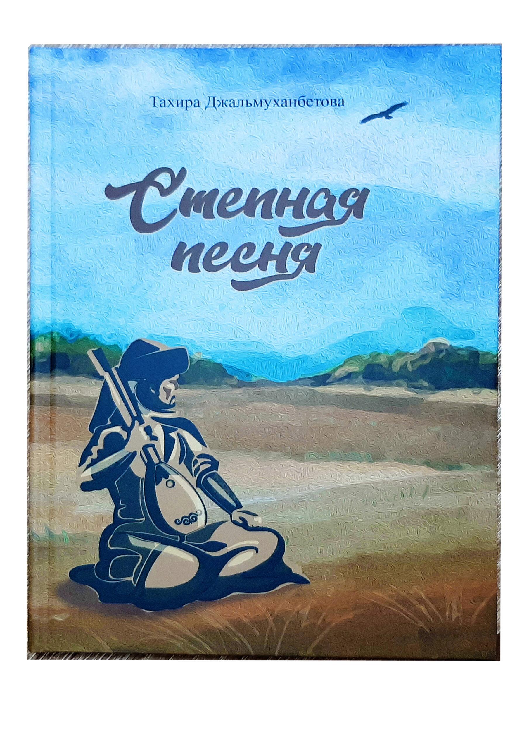 В Доме дружбы состоялась презентация сборника стихов Тахиры  Джальмуханбетовой